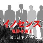 イノセンス第1話 坂口健太郎ドラマ3行ネタバレ&みんなの感想。