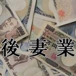 後妻業(ドラマ) 1話見逃し0円動画。フリドラ,Pandoraで視聴可?