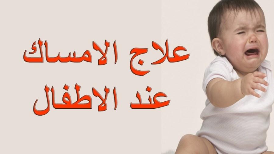 علاج الامساك عند الرضع بعمر شهرين الامساك المتكرر عند