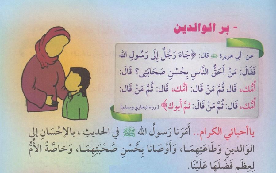 هل تعلم عن الوالدين بر الوالدين الطريق الى الجنة اغراء قلوب