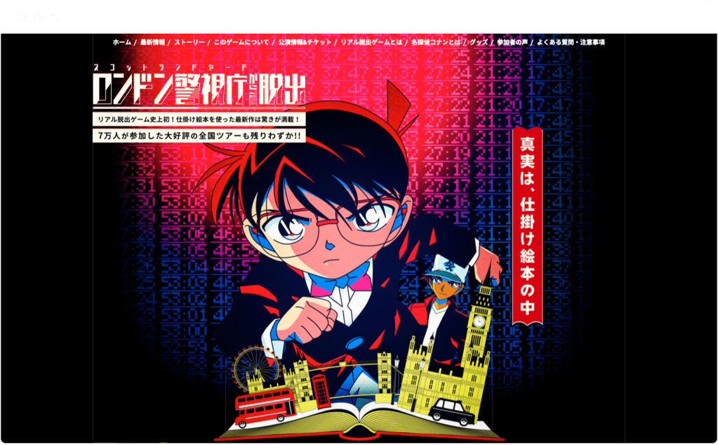 Real Escape Game w/ Detective Conan 2017 Screen