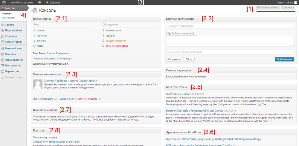 консоль wordpress dashbord