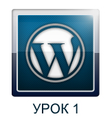 wordpress - урок 1