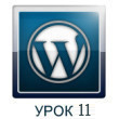 wordpress lessons settings - уроки настройки wordpress