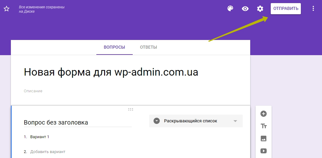 create google form and insert to wordpress