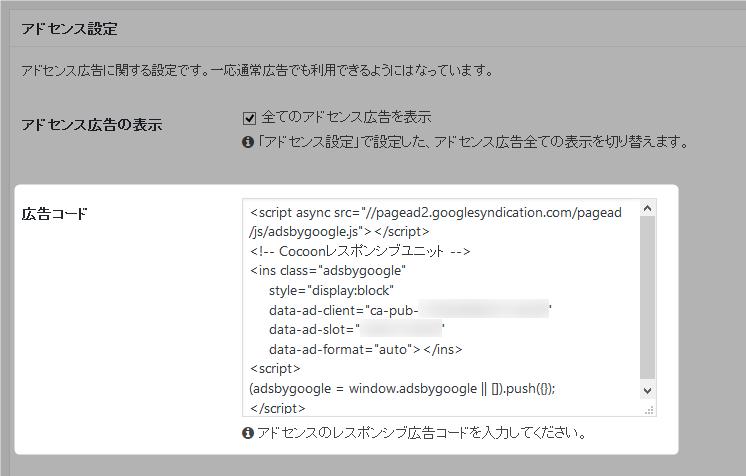 CocoonのAdSenseコード設定エリア