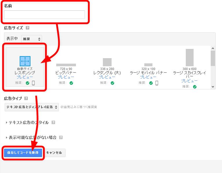 レスポンシブユニットコードを取得