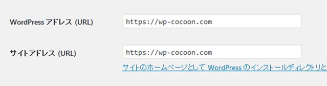 Wordpress設定のURLを変更する