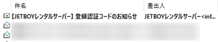 「【JETBOYレンタルサーバー】登録認証コードのお知らせ」メール