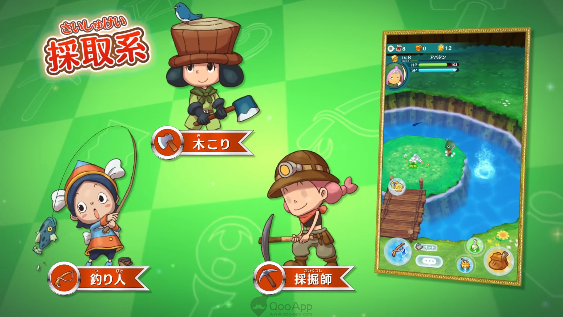 Fantasy Life Online Now Available for Download! - QooApp