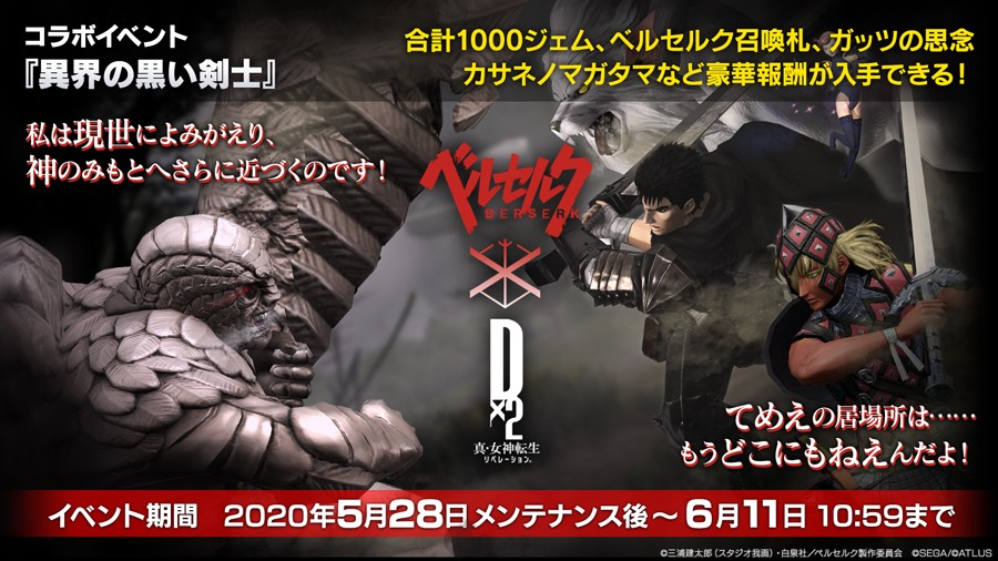 """SHIN MEGAMI TENSEI Liberation Dx2"" x ""Berserk"" Collaboration Details Revealed, Starting from May 28 to June 11"