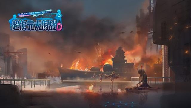 超次元大海戰
