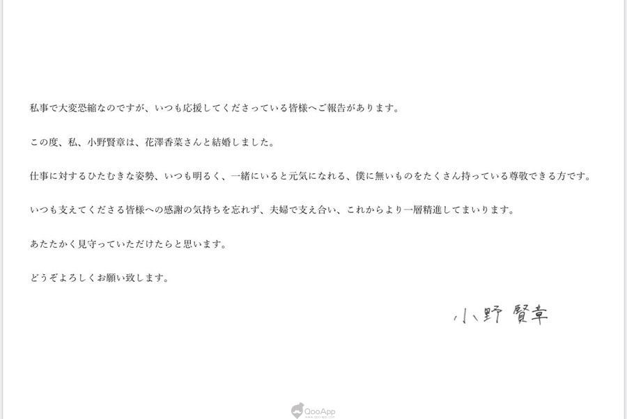 小野賢章 花澤香菜 結婚