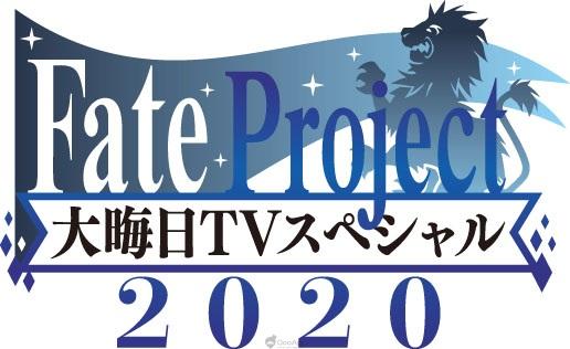 Fate Project年末特番