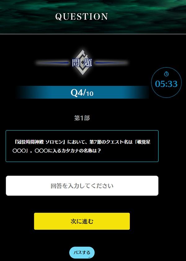 Fate/Grand Order 階位認證考試
