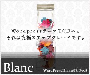 WordPressテーマ「Blanc (TCD008)」