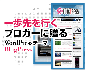 WordPressテーマ「BlogPress (TCD010)」