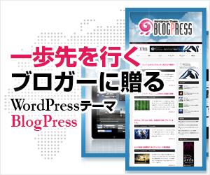 WordPressテーマ「BlogPress (TCD010)」