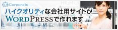 WordPressテーマ「Corporate (TCD011)」