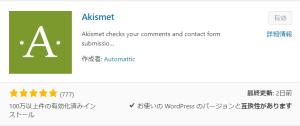 Akismetの画面