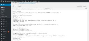 WordPressテキスト画面