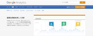 Googleアナリティクスログイン画面