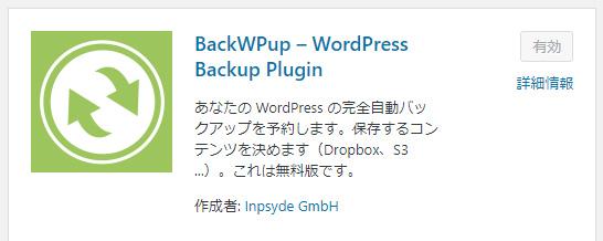 BackWPupプラグイン画像