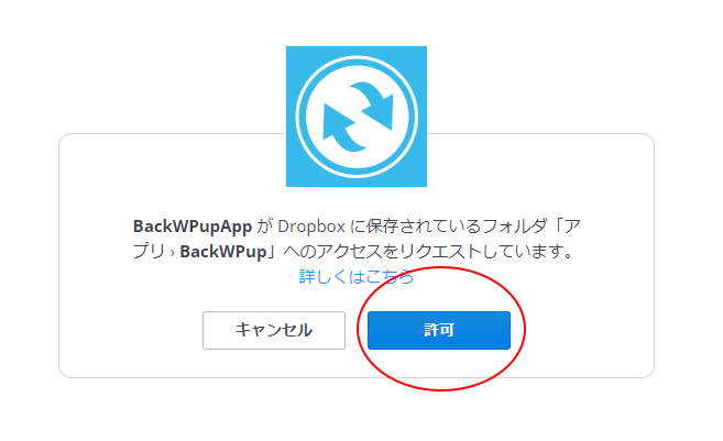 DropBoxアプリアクセス許可