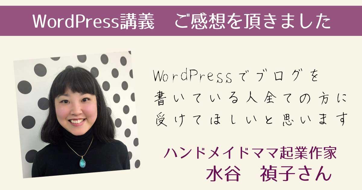 WordPress講義水谷さんご感想