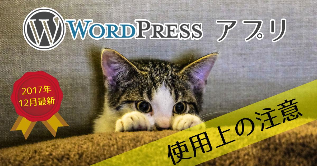 WordPressアプリ使用上の注意 2017年最新