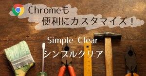 Chromeも便利にカスタマイズ!プラグイン「シンプルクリア」