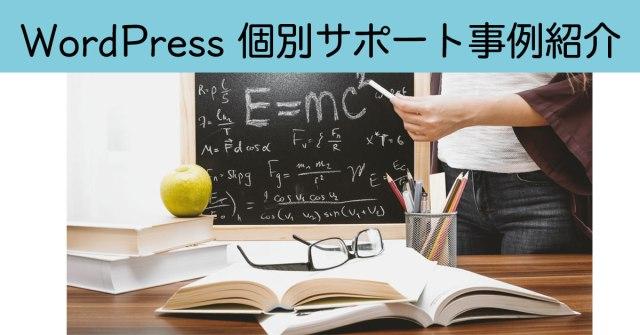 WordPress個別サポート事例紹介