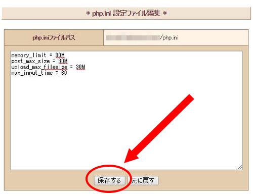 PHP設定