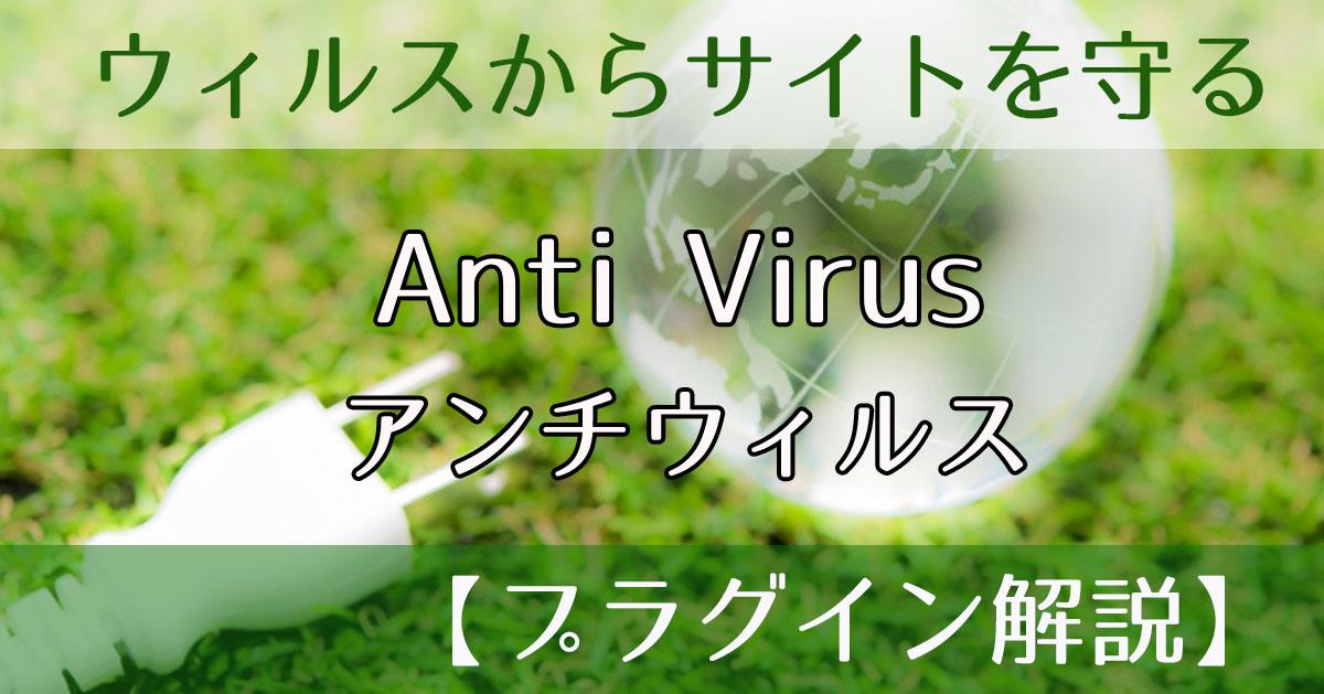 ウィルスからサイトを守るプラグインAntiVirus