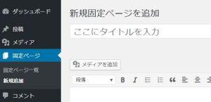新規追加固定ページ入力