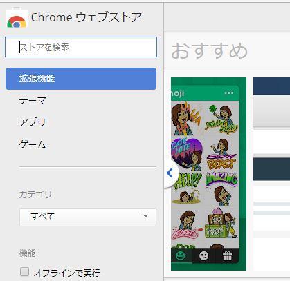 Chromewebストア