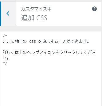 追加CSS記載画面