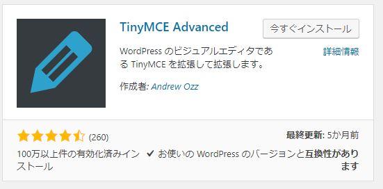 TinyMCEAdvance画面