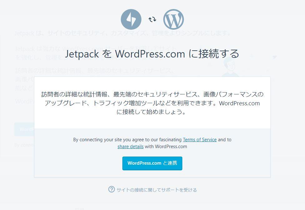 JETPACK連携