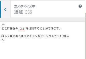 追加CSS画面