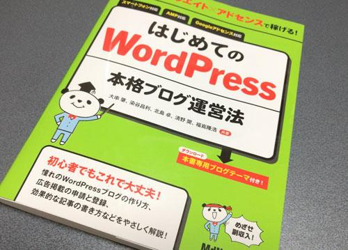 はじめてのWordPress書籍