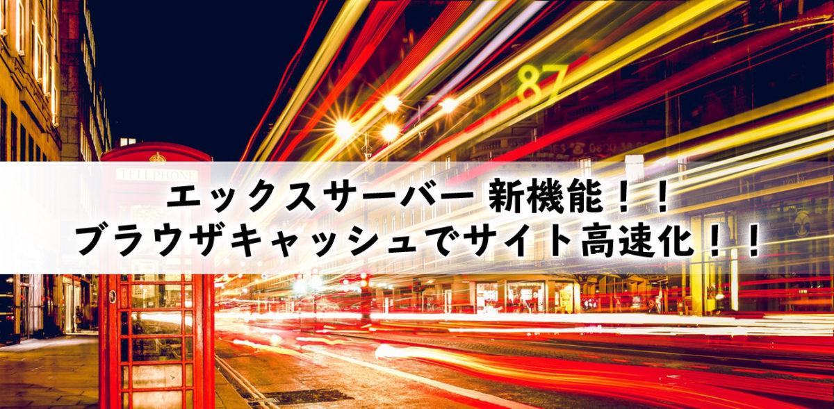 エックスサーバー 新機能!「ブラウザキャッシュ設定」でサイト高速化!