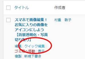 クイック編集メニュー