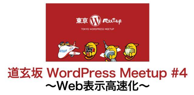 猫でもわかるWordPress 道玄坂MeetUp#04
