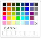 色の選択肢
