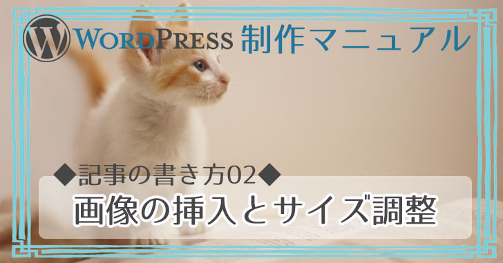 ワードプレス制作マニュアル 記事の書き方02 画像の挿入とサイズ調整