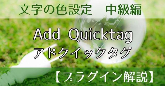 文字の色設定 中級編AddQuicktag 【プラグイン解説】