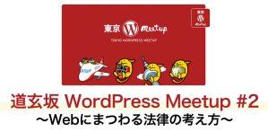 道玄坂 WordPress Meetup #2 〜Webにまつわる法律の考え方〜に参加して