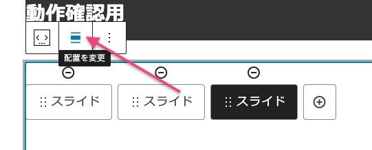 Nishiki Proスライダーブロック配置を変更