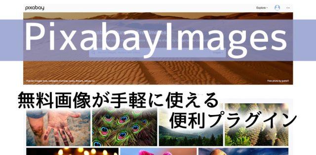 イメージ画像が手軽に使える!PixabayImages
